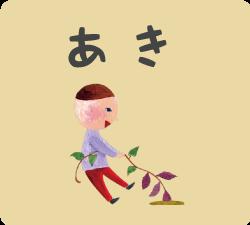 gyoji_button-fall