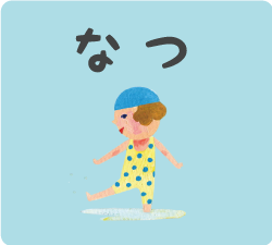 gyoji_button-summer